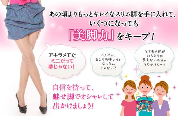 レッグ&スタイル(Leg&Style)についてのまとめ