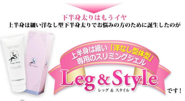 レッグ&スタイル(Leg&Style)