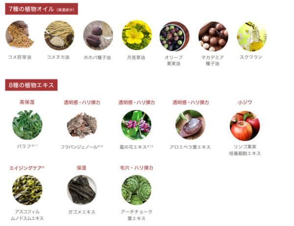 (yuiki)ユイキのポイント4.植物オイル&エキスを厳選配合