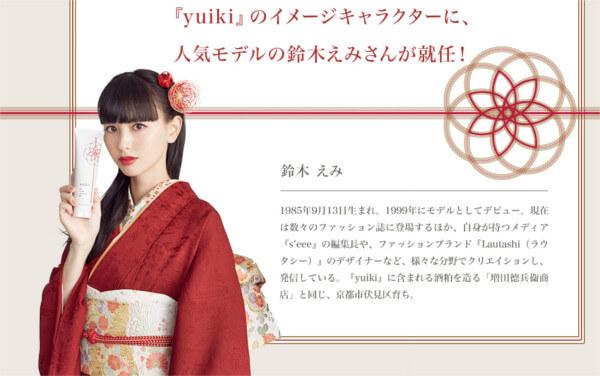 yuiki(ユイキ)のイメージキャラクターに鈴木えみさん就任!