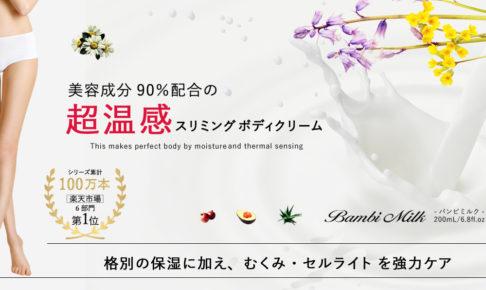 バンビミルクアイキャッチ