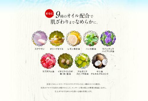 9種類のオイル成分